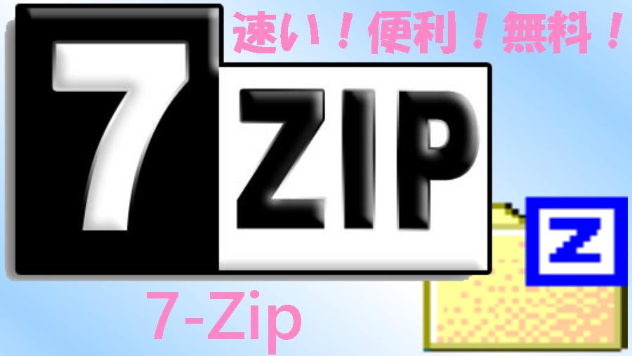 速い、便利、無料!解凍・圧縮ツールは「7-Zip」がオススメ!!
