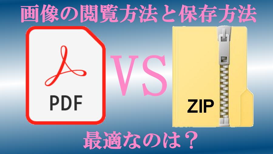 画像の閲覧・保存方法を追求。画像を保存するならPDFよりもZIP!?